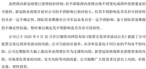 """�@只""""妖股""""也停牌核查了!9月以�砉�r暴�q2.5倍 多次表�B�o�I�支��!"""