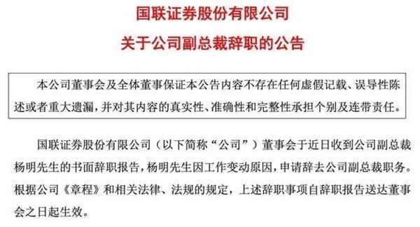"""《【华宇平台网站】千亿""""券商CP""""刚分手就有副总辞职 网友们炸了》"""