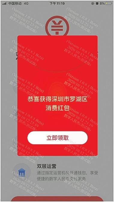 深圳数字人民币体验:上滑付款、下滑收款 3389家商户可消费