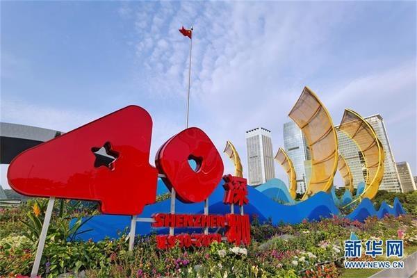 (新华全媒头条·图文互动)(7)创造新时代中国特色社会主义的更大稀奇——以习近平同志为中央的党中央关心经济特区发展纪实