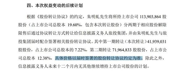 《【超越公司】闪崩下挫40%前夕 这家A股老板卖了个好价离场了》