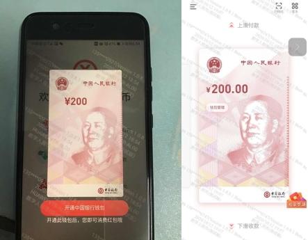 数字人民币亲测报告来了!无网可支付?与支付宝、微信有啥区别?带你尝鲜