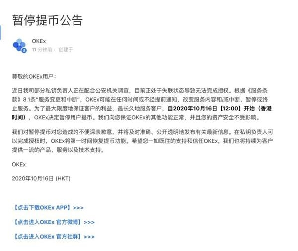 """【天富公司】数字货币交易平台OKEX CEO辟谣:""""OKEX永久暂停服务""""为假消息"""