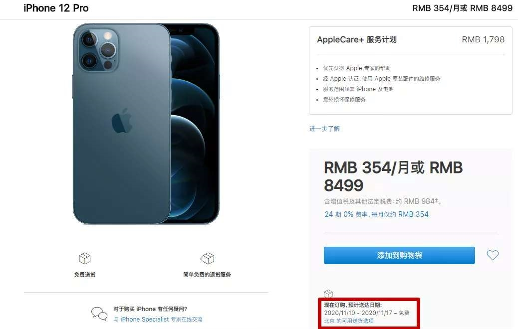 """苹果官网被抢""""崩""""了!iPhone_12预售火爆_中国市场销量妥了?"""