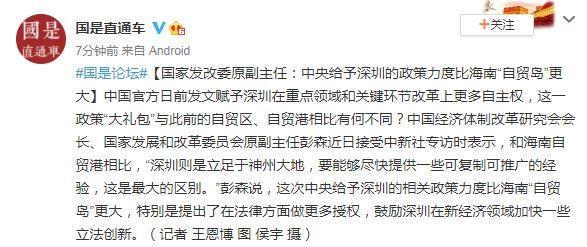 """原国家发改委副主任:中央对深圳的政策大于海南的""""自由贸易岛"""""""