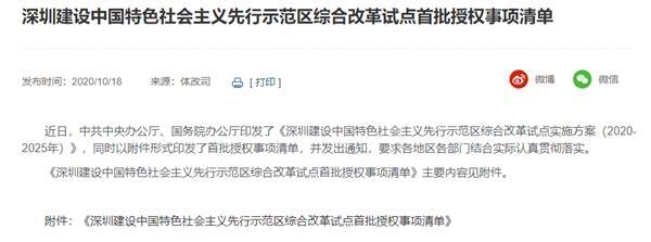 推进创业板改革,试点推出注册制度。深圳综合改革试点首批授权名单即将发布。