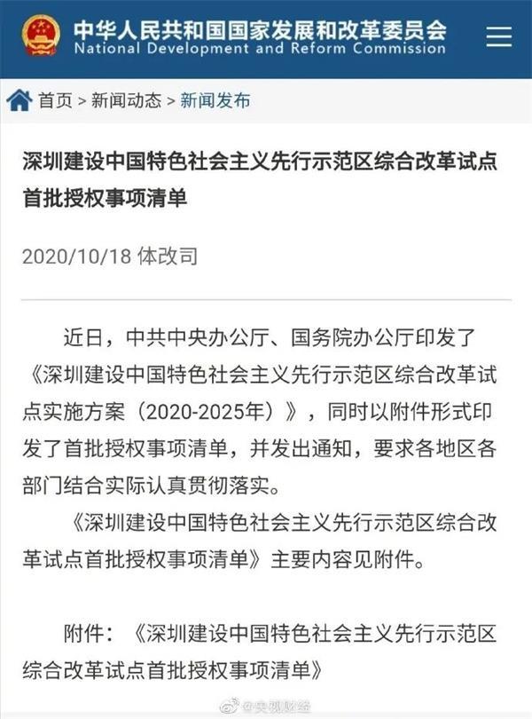 """重度释放!深圳40个""""暴利""""来了"""
