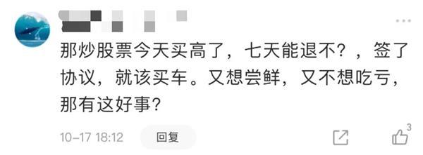 """《【无极2娱乐登陆注册】特斯拉宣布新政策!车主再也不能""""你降价我退车""""了》"""