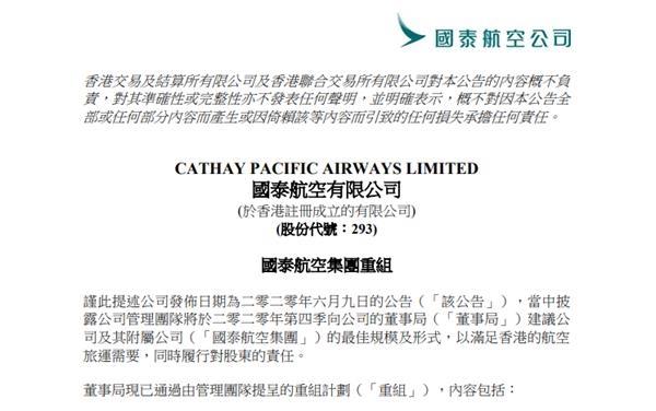 香港35年老牌航空公司停运 削减8500个职位