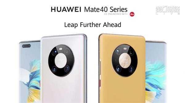华为Mate40终于到了!哪些产业链环节值得关注?(有股份)