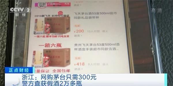 """相似度接近100%?这样的""""飞天茅台""""只卖300元!背后是5000万""""造假""""大案"""