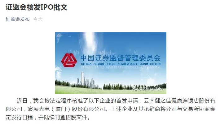 中国证监会批准了两家公司的首次公开募股