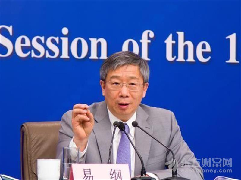 负面清单管理、人民币国际化、防范风险 易纲在外滩金融峰会上强调了这些