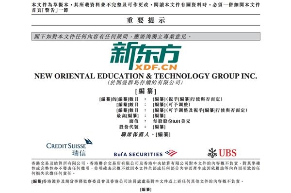 1800亿市值新东方香港上市 俞敏洪持股12.3%