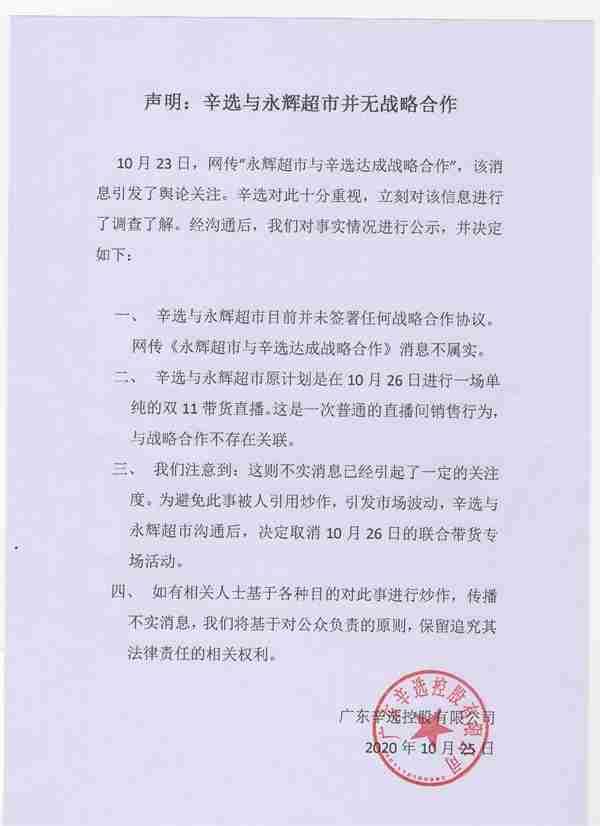 辛选澄清:与永辉超市并无战略合作