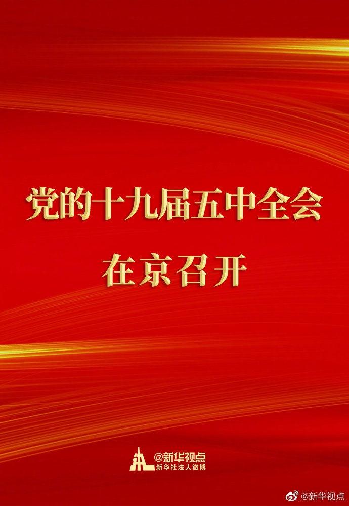 中国共产党第十九届中央委员会第五次全体会议在北京举行