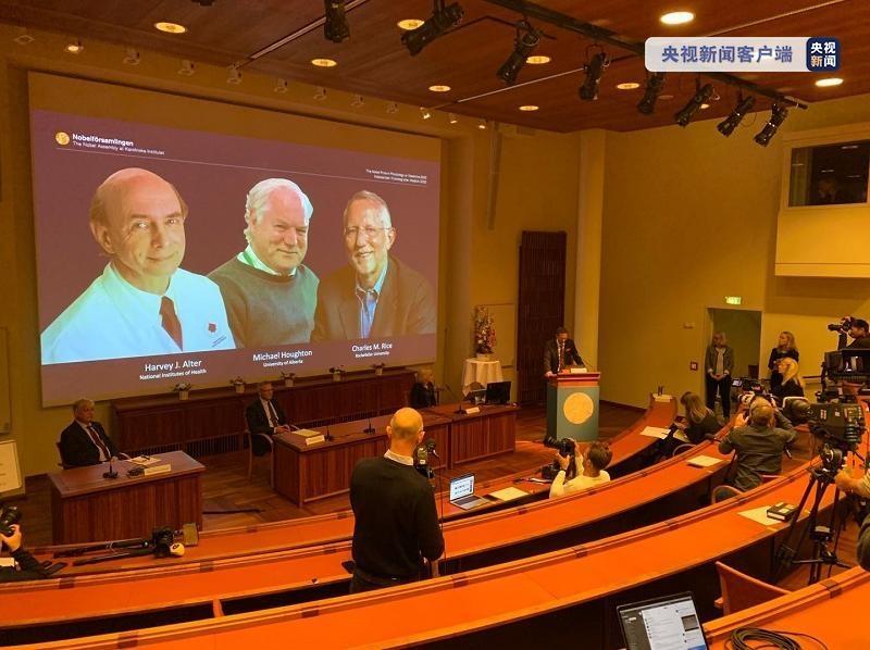 2020年诺贝尔生理学或医学奖颁布 丙型肝炎病毒发现者获奖