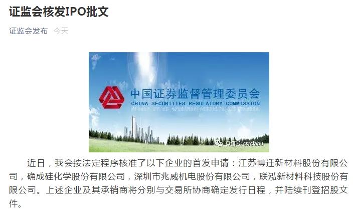 证监会核发4家企业IPO批文