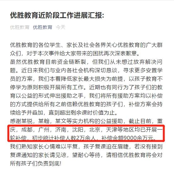"""知名教育机构承认""""打雷"""":资金链断裂!创始人道了歉,高喊马云和马花藤"""
