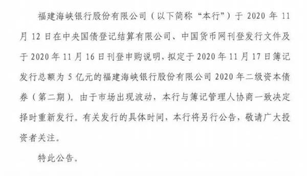 罕见!包商65亿债减记余波:福建海峡银行临时取消二级资本债发行