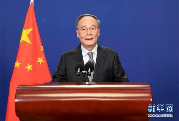 王岐山在2020年创新经济论坛上发表了主旨演讲