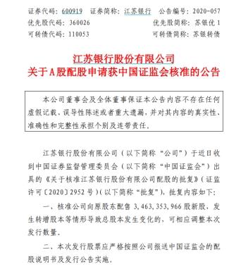 江苏银行200亿配股方案获批 共计发行34.63亿股新股