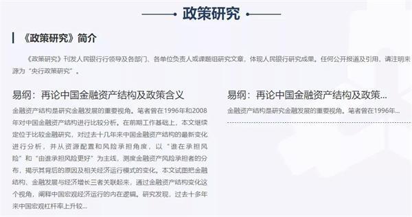 易纲谈中国金融资产结构变迁!发展直接融资要靠改革开放 来看十大要点