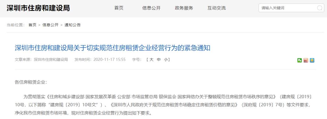 深圳住建局紧急发文:不得高进低出、长收短付 不得诱导租客使用租金贷