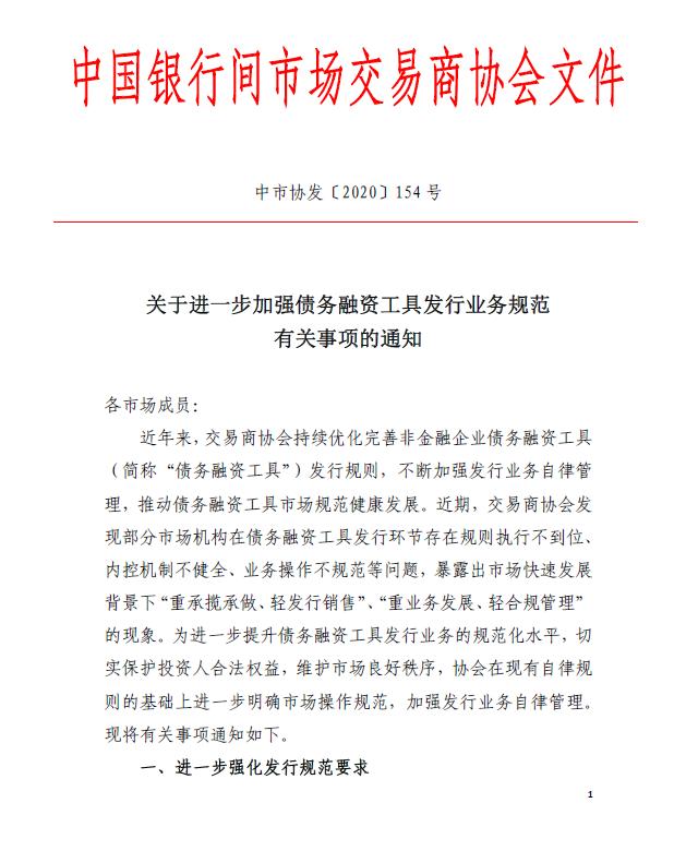交易商协会:加强债务融资工具发行业务规范