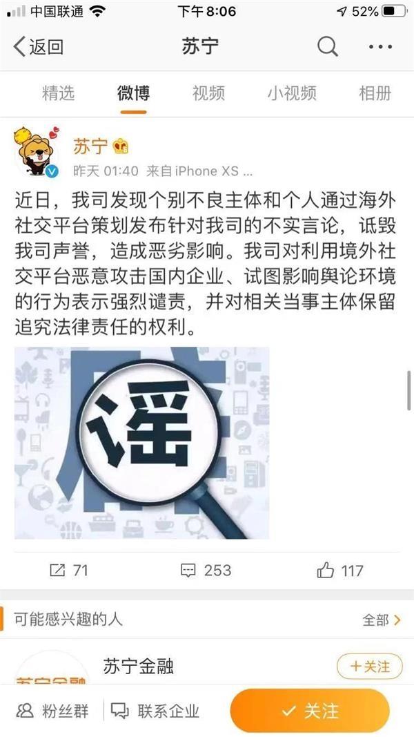 苏宁负债规模逾数千亿 到底承受了多大压力?