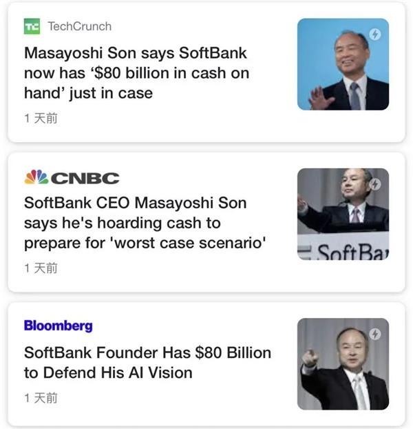 冲上热搜!孙正义卖了800亿美金资产