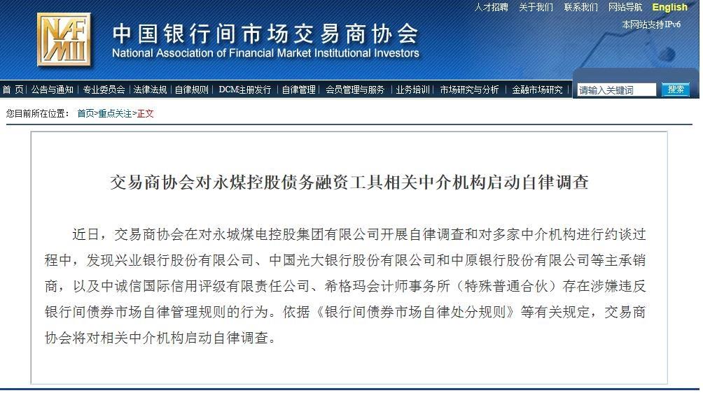 交易商协会对咏梅持有债务融资工具的相关中介机构进行了自律调查