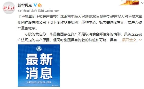华晨集团刚刚宣布破产重组,股票有直线涨停!比茅台还牛的2年9折股票其实就是它