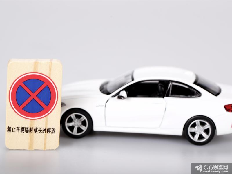 华晨汽车被申请破产重整 !4.5亿股遭质押 负债超千亿