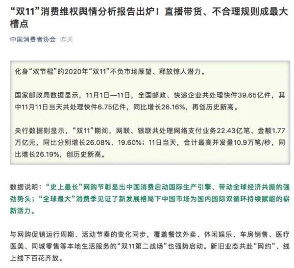 汪涵、李佳琦、李雪琴被点名批评!中消协最新报告来了