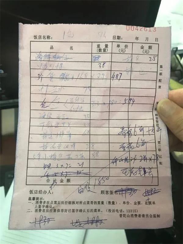"""普陀山1900元""""天价饭""""事件逆转!店铺的最新回应:爆料者将被起诉"""