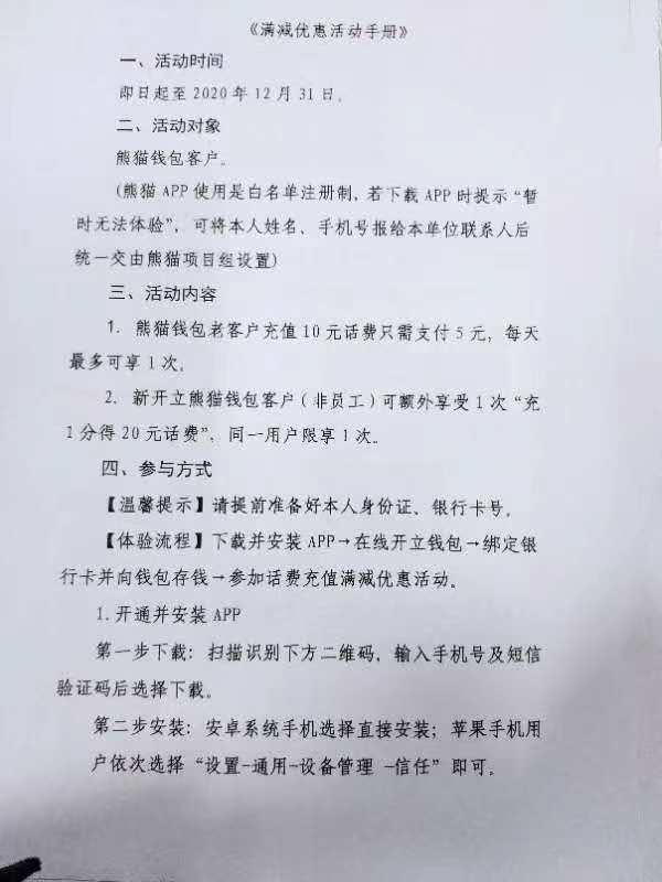 《【迅达网上平台】苏州将于双十二推出数字人民币红包 相比深圳有何升级》