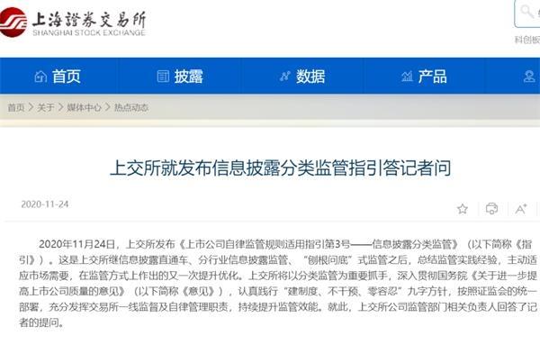 利用信息披露炒作概念会重点监管!上海证券交易所发布新规定