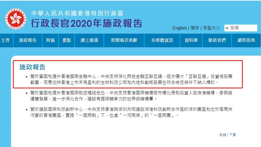 """香港2020年施政报告:加快将在香港上市的无利可图的生物科技公司和内地科技创新板股票纳入""""互联互通""""条件下。"""