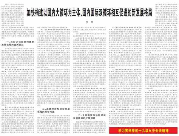 """刘禾说出5000字解释""""双循环""""新格局!大力提高直接融资比重"""