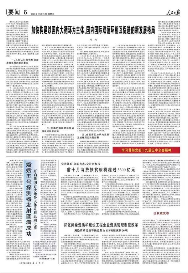 """刘禾说出一句五千字长的文字,说明""""双循环""""新格局!大力提高直接融资比重。房地产也有说法"""