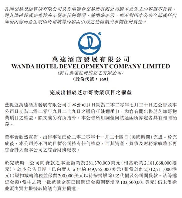 王健林清空海外地产 卖掉美国五星级酒店