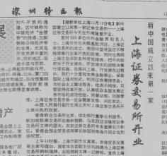 王健禹国刚回忆深交所1402.png