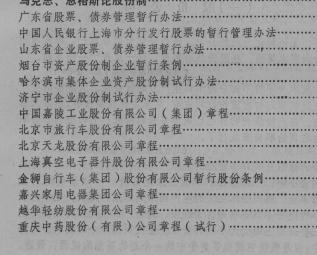 [资本市场30周年】中国的股份制和股票市场是最早肯定和最早规定的,指数,年报等。