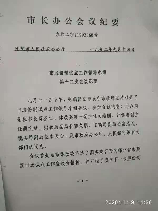 【资本市场30周年】证监会在中国第一个省市成立