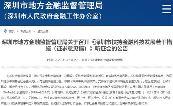 深圳重磅政策发展金融科技 四类企业入围