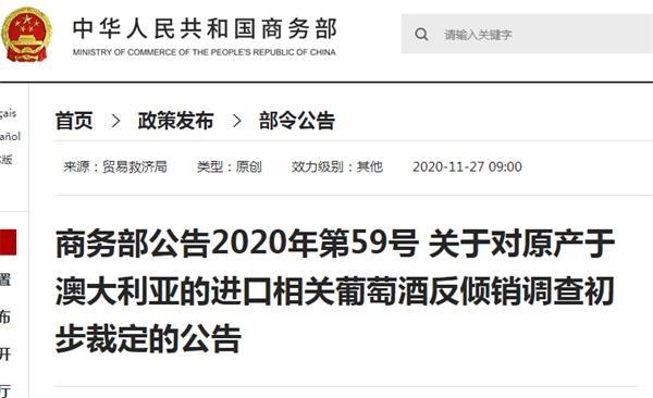中国正式宣布对澳大利亚实施临时反倾销措施!这些澳洲商人郁闷了:60亿商品卖给谁?