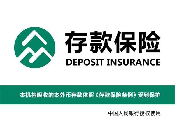 """你的存款有""""保险""""么?认准这个标志让你放心储蓄"""