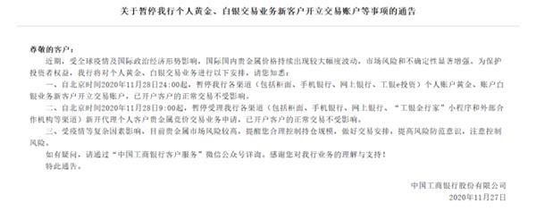 """《【万和城招商主管】""""原油宝事件""""警钟长鸣 7家银行同时按下这一业务暂停键!》"""