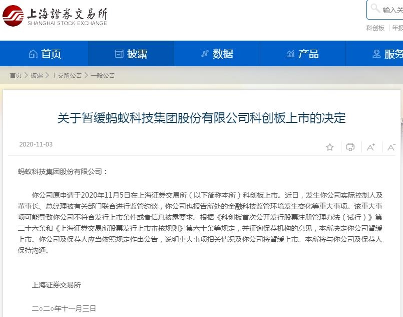 香港特区政府:蚂蚁集团暂缓港股上市 不涉系统性风险